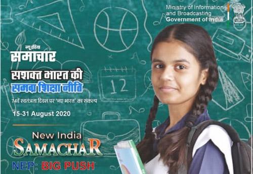 Govt launches fortnightly e-magazine