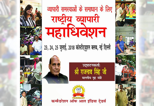 Rajnath Singh to inaugurate National Traders' Conclave 2018 on July 23